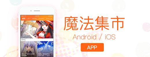 魔法集市App